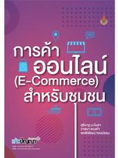 การค้าออนไลน์ (E-Commerce) สำหรับชุมชน