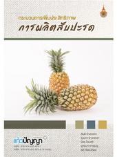กระบวนการเพิ่มประสิทธิภาพการผลิตสับปะรด