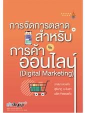 การจัดการตลาดสำหรับการค้าออนไลน์ (Digital Marketing)