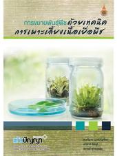 การขยายพันธุ์พืชด้วยเทคนิคการเพาะเลี้ยงเนื้อเยื่อพืช