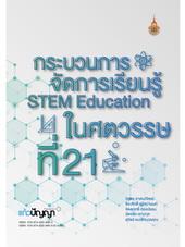 กระบวนการจัดการเรียนรู้ STEM Education ในศตวรรษที่ 21