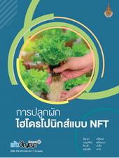 การปลูกผักไฮโดรโปนิกส์แบบ NFT (2564)