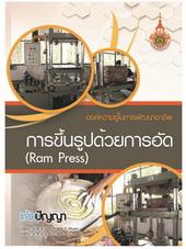 องค์ความรู้ในการพัฒนาอาชีพ การขึ้นรูปด้วยการอัดแรงดันสูง (Ram Press)