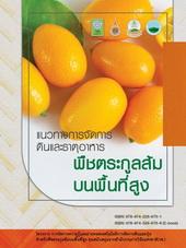 แนวทางการจัดการดินและธาตุอาหาร พืชตระกูลส้มบนพื้นที่สูง