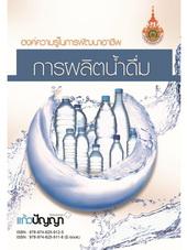 องค์ความรู้ในการพัฒนาอาชีพ การผลิตน้ำดื่ม