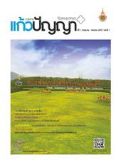 วารสารแก้วปัญญา ปีที่ 1 ฉบับที่ 1 (กรกฎาคม - กันยายน 2557)