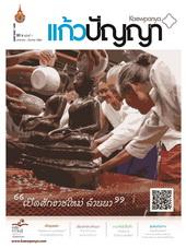 วารสารแก้วปัญญา ปีที่ 5 ฉบับที่ 1 (มกราคม - มีนาคม 2561)