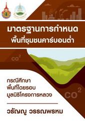 มาตรฐานการกำหนด พื้นที่ชุมชนคาร์บอนต่ำ