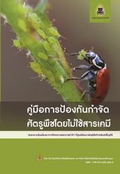 คู่มือการป้องกันกำจัดศัตรูพืชโดยไม่ใช้สารเคมี สนองงานอันเนื่องมาจากพระราชดำริฯ ที่ศูนย์พัฒนาพันธุ์พืชจักรพันธ์เพ็ญศิริ