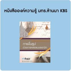 หนังสือองค์ความรู้ มทร.ล้านนา KBS