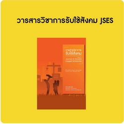 วารสารวิชาการรับใช้สังคม JSES