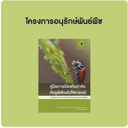 โครงการอนุรักษ์พันธุกรรมพืช