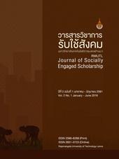 วารสารวิชาการรับใช้สังคม มทร.ล้านนา ปีที่ 2 ฉบับที่ 1 (มกราคม - มิถุนายน 2561)