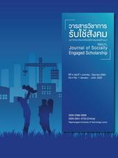 วารสารวิชาการรับใช้สังคม มทร.ล้านนา ปีที่ 4 ฉบับที่ 1 (มกราคม - มิถุนายน 2563)