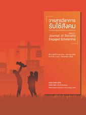 วารสารวิชาการรับใช้สังคม มทร.ล้านนา ปีที่ 4 ฉบับที่ 2 (กรกฎาคม - ธันวาคม 2563)