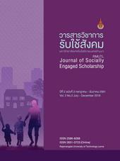 วารสารวิชาการรับใช้สังคม มทร.ล้านนา ปีที่ 2 ฉบับที่ 2 (กรกฎาคม - ธันวาคม 2561)