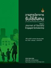 วารสารวิชาการรับใช้สังคม มทร.ล้านนา ปีที่ 3 ฉบับที่ 1 (มกราคม - มิถุนายน 2562)