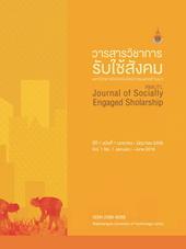 วารสารวิชาการรับใช้สังคม มทร.ล้านนา ปีที่ 1 ฉบับที่ 1 (มกราคม - มิถุนายน 2559)