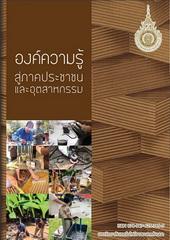 องค์ความรู้สู่ภาคประชาชนและอุตสาหกรรม - 2560