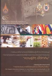 ความรู้ดีๆ มีไว้ทากิน: 10 องค์ความรู้และเทคโนโลยีสู่การประกอบอาชีพของภาคประชาชน - 2555