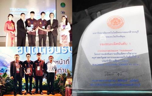 นศ.ตากคว้ารางวัลรองชนะเลิศอันดับ 1 การประกวดสื่อการสอนนวัตกรรมประเภท Hardware