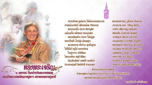ขอเชิญร่วมพิธีถวายพระพรชัยมงคล เนื่องในวันคล้ายวันพระราชสมภพ สมเด็จพระเทพรัตนราชสุดาฯ
