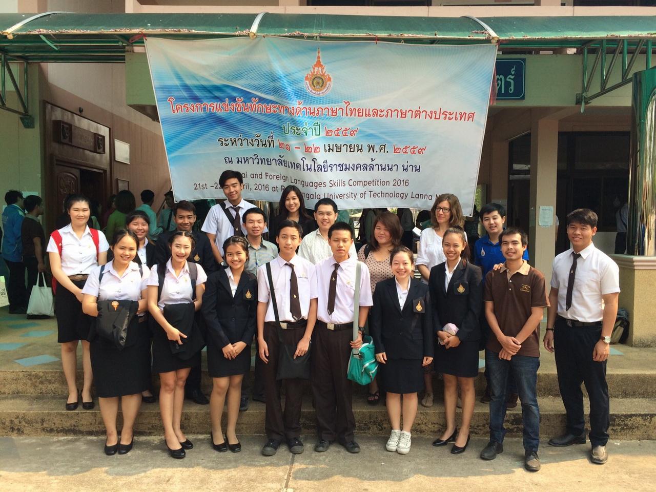 บุคลากรวิทยาลัยเทคโนโลยีและสหวิทยาการ นำนักศึกษาเข้าร่วมโครงการแข่งขันทักษะทางด้านภาษาไทยและภาษาต่างประเทศ ประจำปี 2559