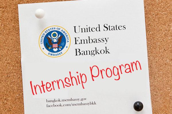 รับสมัครนักศึกษาเข้าร่วมฝึกงานกับสถานทูตสหรัฐฯ