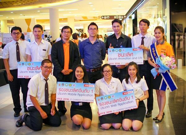 นักศึกษาสาขาสารสนเทศทางคอมพิวเตอร์ คว้า 5 รางวัลงาน IT Career Exhibition 2016
