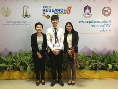นักศึกษา มทร.ล้านนา น่าน ได้รับรางวัลชนะเลิศการนำเสนอผลงานวิจัยฯ