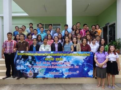 โครงการพัฒนาศักยภาพวิทยากรเครือข่ายทางด้านนาโนเทคโนโลยี ประจำปี 2559