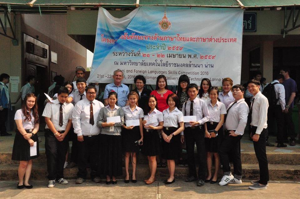 มทร.ล้านนา เชียงราย เข้าร่วมโครงการแข่งขันทักษะด้านภาษาไทยและภาษาต่างประเทศ มหาวิทยาลัยเทคโนโลยีราชมงคลล้านนา ประจำปีการศึกษา 2559