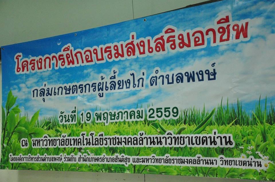 โครงการฝึกอบรมส่งเสริมอาชีพ กลุ่มเกษตรผู้เลี้ยงไก่