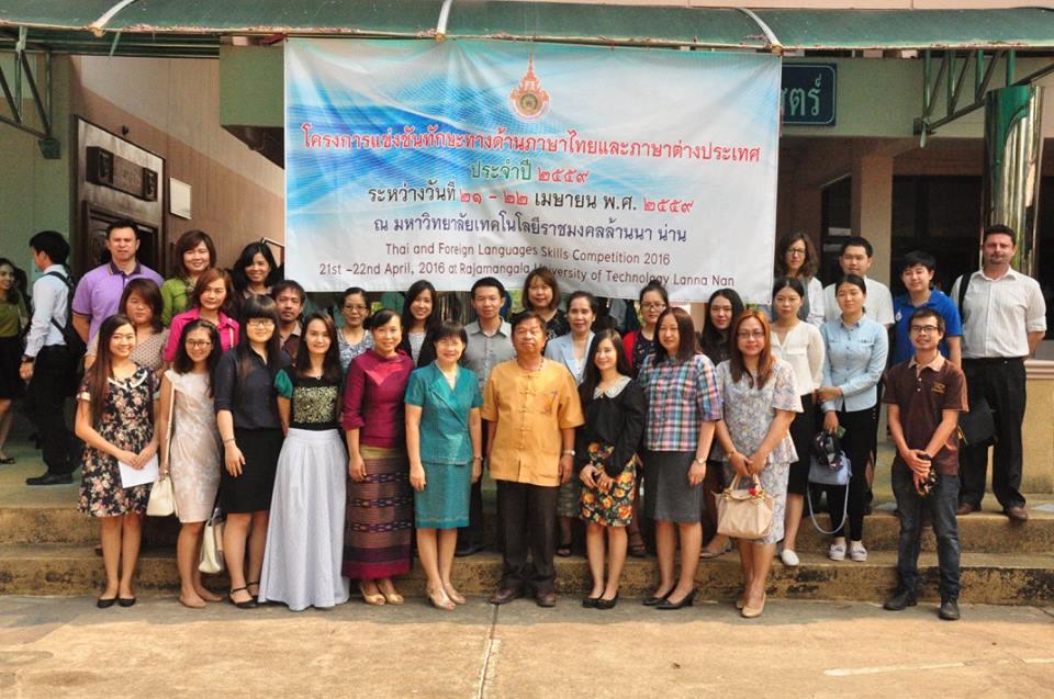 พิธีเปิดโครงการแข่งขันทักษะทางด้านภาษาไทยและภาษาต่างประเทศ ปี59