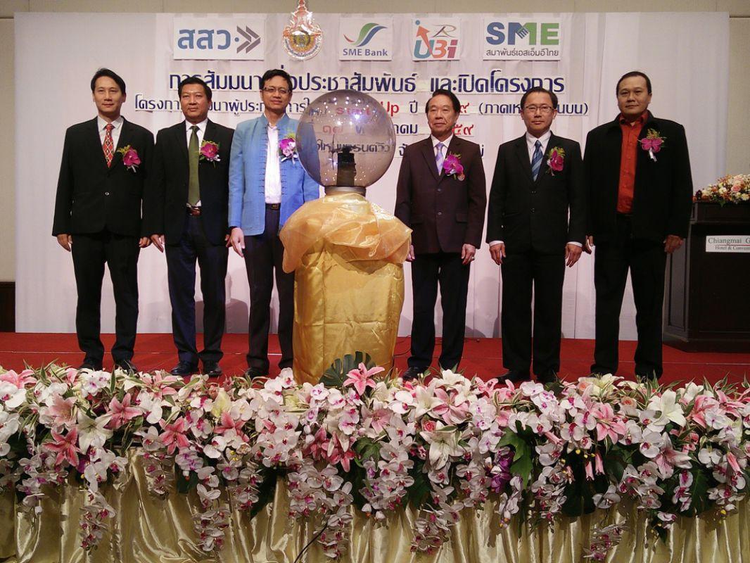 มทร.ล้านนา ร่วมกับเครือข่ายผู้ให้บริการ SMEs และสสว. เปิดโครงการพัฒนาผู้ประกอบการใหม่ Start Up SMEs ปี ๒๕๕๙ (ภาคเหนือตอนบน)
