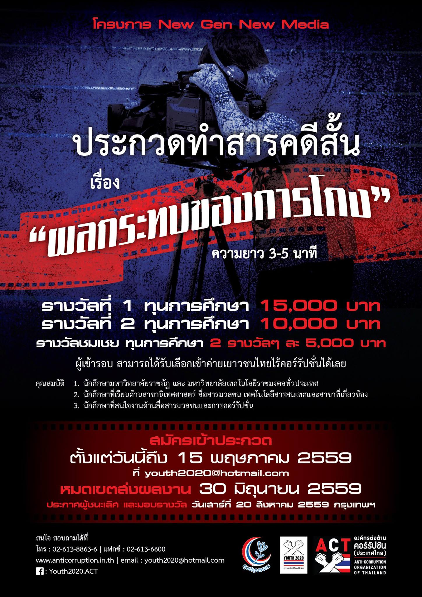 """องค์กรต่อต้านคอร์รัปชัน (ประเทศไทย) ขอเชิญชวนผู้ที่สนใจเข้าร่วมโครงการ """"New Gen New Media"""""""