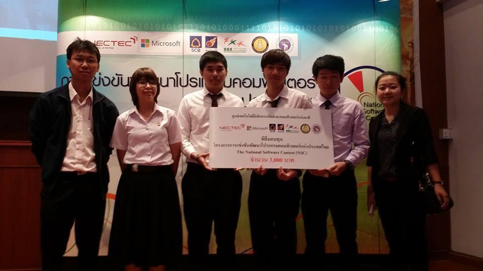 โครงการการแข่งขันพัฒนาโปรแกรมคอมพิวเตอร์แห่งประเทศไทย ครั้งที่ 18