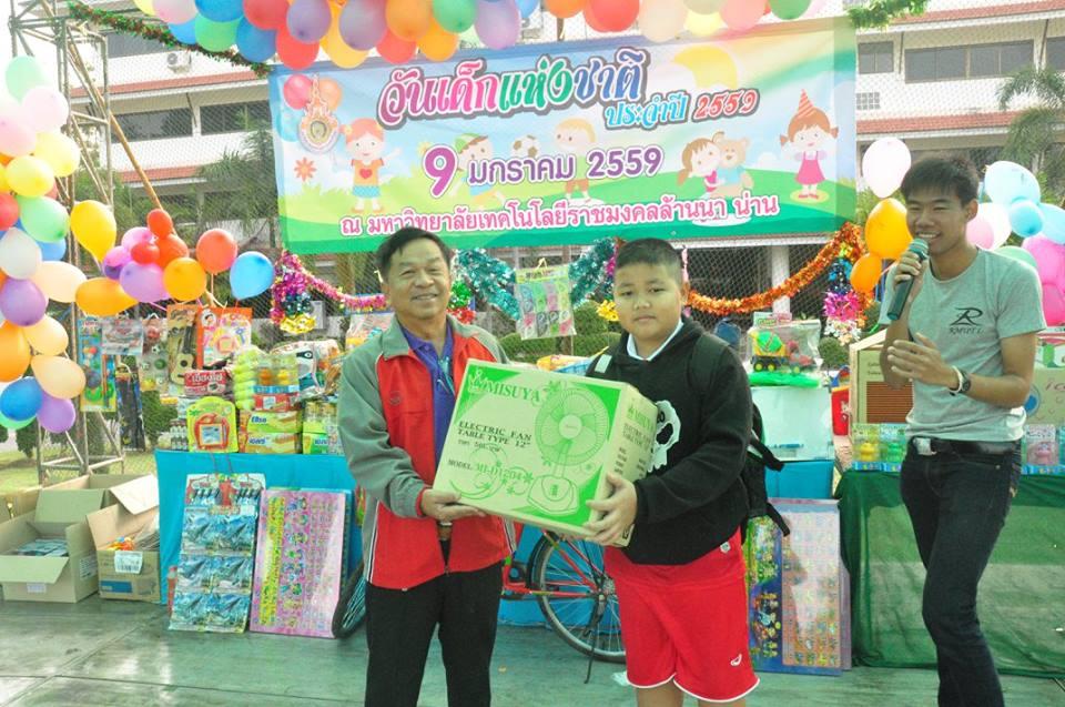 มทร.ล้านนา น่าน จัดกิจกรรม วันเด็กแห่งชาติประจำปี 2559