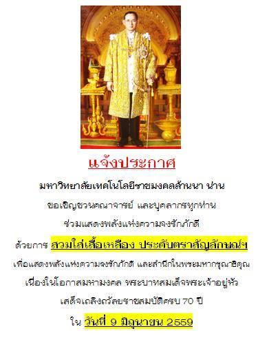 ชาวมทร. ล้านนา น่าน ร่วมแสดงพลังแห่งความจงรักภักดี ด้วยการ สวมใส่เสื้อเหลือง ประดับตราสัญลักษณ์ฯ