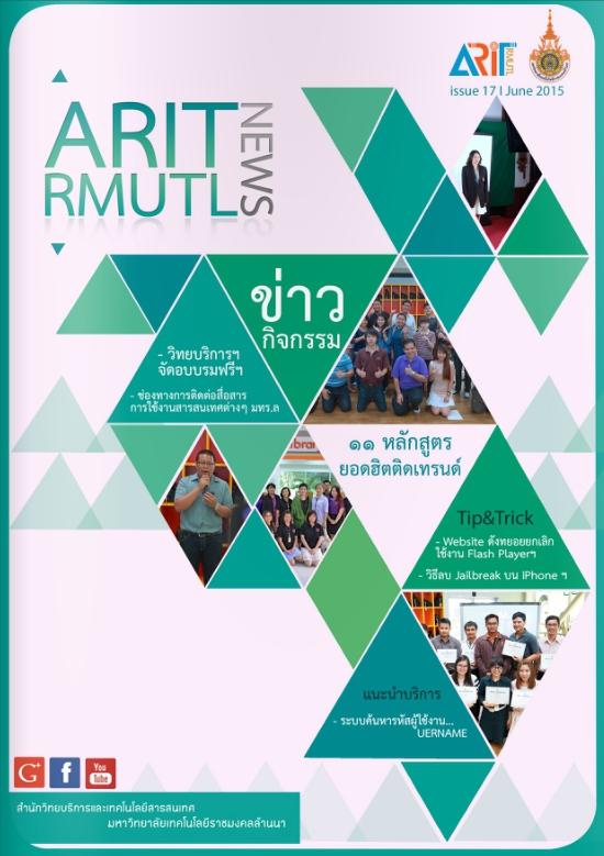 ARIT RMUTL NEWS 17