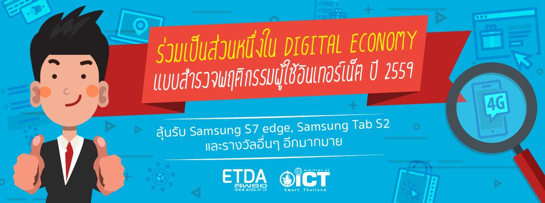 ขอเชิญชวนตอบแบบสำรวจพฤติกรรมผู้ใช้อินเตอร์เน็ตในประเทศไทย ลุ้น Sumsung Galaxy S7 edge