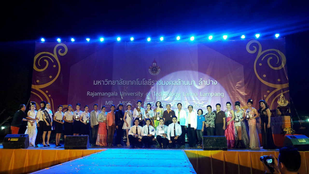 องค์การนักศึกษา มทร.ล้านนา ร่วมกับสโมสรนักศึกษา มทร.ล้านนา ลำปาง จัดประกวด Rmutl Music Award 2015 และ Rmutl Mr Miss and lady boy 2015 เฟ้นหาตัวแทนเข้าแข่งขันกีฬามหาวิทยาลัยเทคโนโลยีราชมงคลแห่งประเทศไทย ครั้งที่ 32