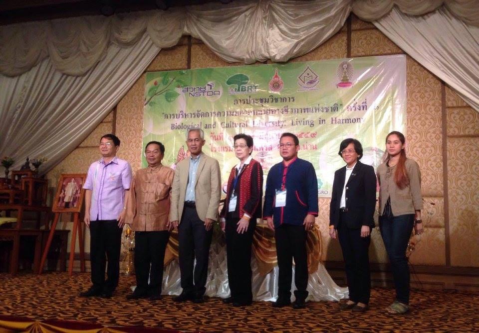 การประชุม การบริหารจัดการความหลากหลายทางชีวภาพแห่งชาติ ครั้งที่ 3