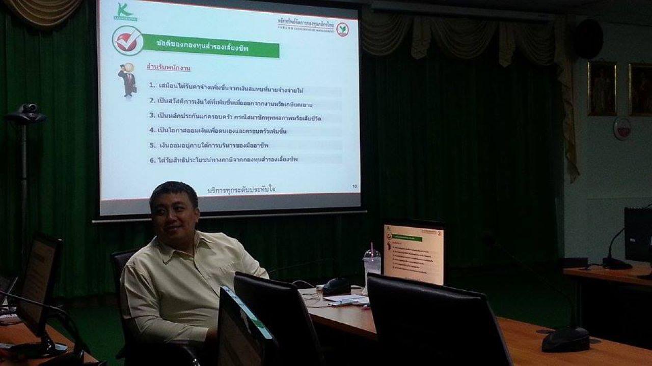 พนักงานในสถาบันอุดมศึกษา มทร.ล้านนา ลำปาง รับฟังการแนะนำกองทุนสำรองเลี้ยงชีพจาก ธ.กสิกรไทย