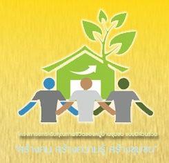 เชิญชวนร่วมประกวดชุมชนประชารัฐสีชมพู
