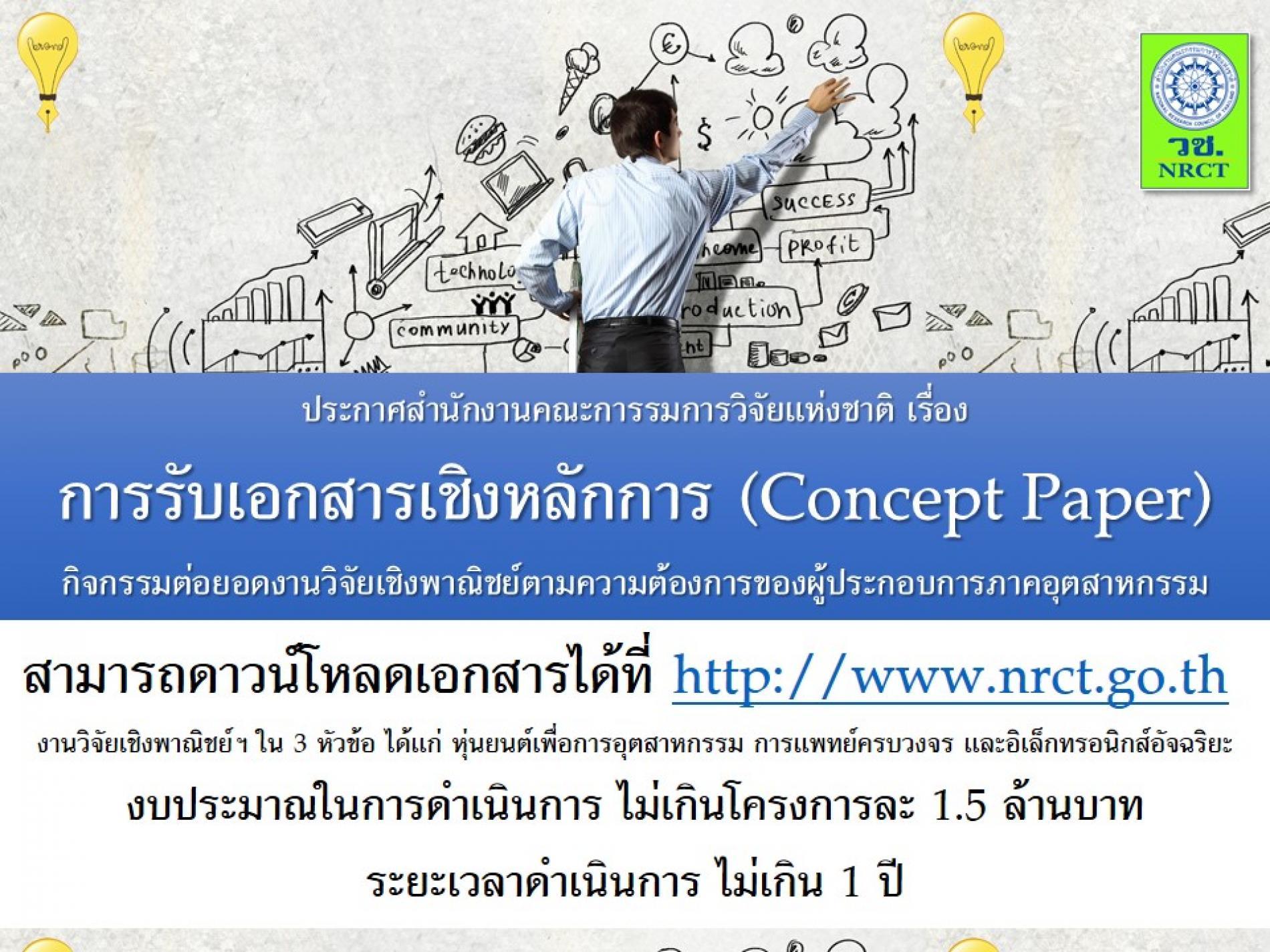 ประกาศรับเอกสาร Concept Paper กิจกรรมต่อยอดงานวิจัยเชิงพาณิชย์ตามความต้องการของผู้ประกอบการภาคอุตสาหกรรม
