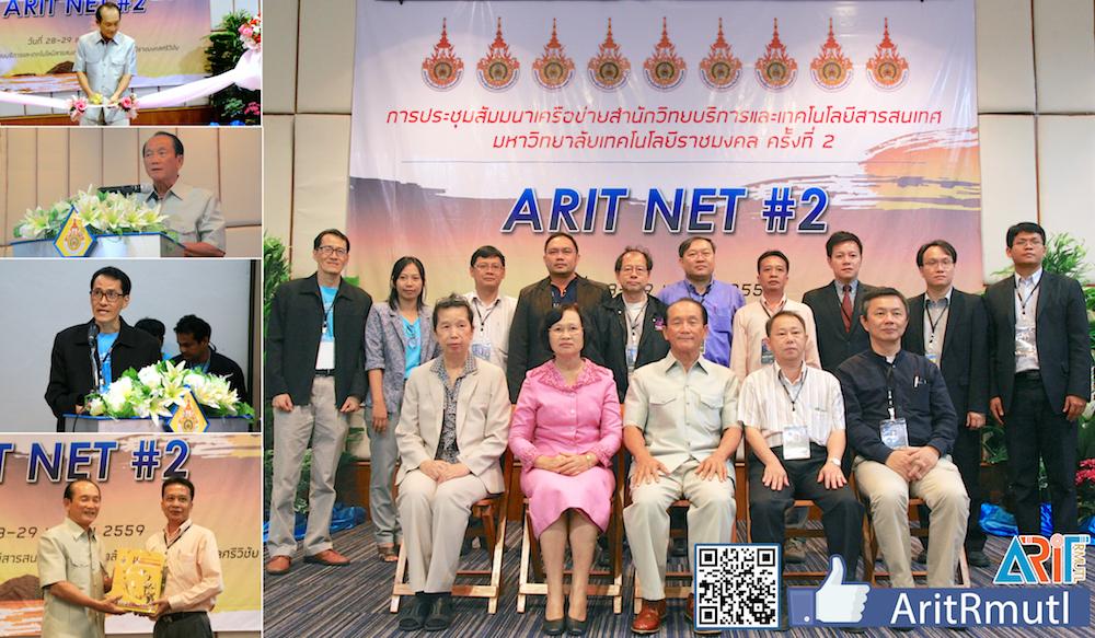 การประชุมสัมมนาเครือข่าย สำนักวิทยบริการฯ ๙ มทร.ล ARIT NET #๒