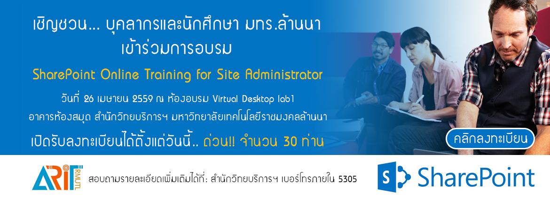 เชิญชวน...บุคลากรและนักศึกษา มทร.ล้านนา เข้าร่วมการอบรม Sharepoint Training for Site Administrator
