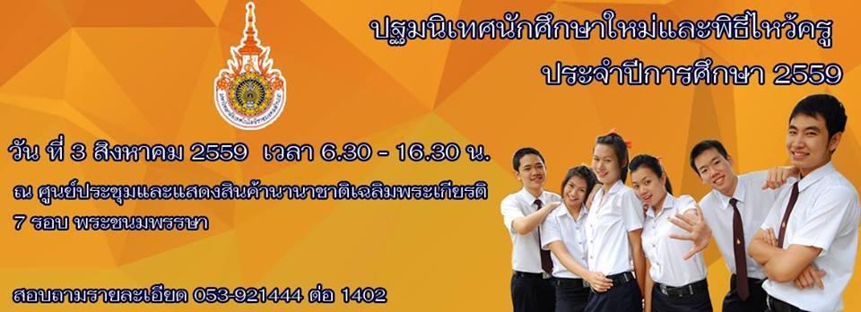 กำหนดการ ปฐมนิเทศนักศึกษาใหม่และพิธีไหว้ครูประจำปีการศึกษา 2559