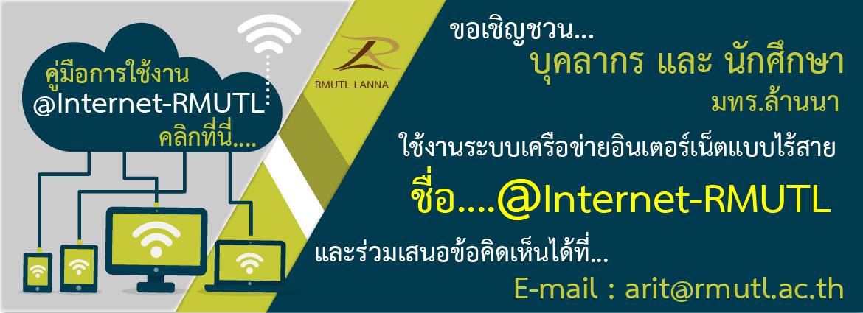 ขอเชิญชวน...บุคลากรและนักศึกษา มทร.ล้านนา ใช้งานระบบเครือข่ายอินเตอร์เน็ตแบบไร้สาย